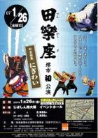 2007001_dengakuza