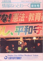 2007001_netowork_shinnengou